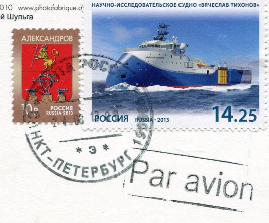 Ukraine - Yaltinskyl Lighthouse stamps