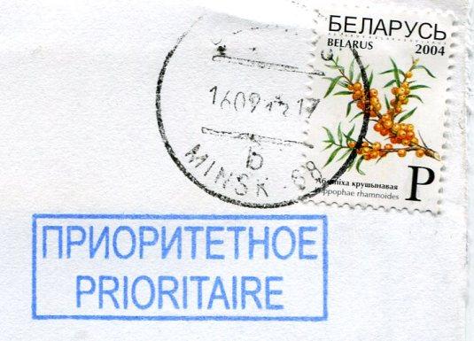 Belarus - Elk stamps