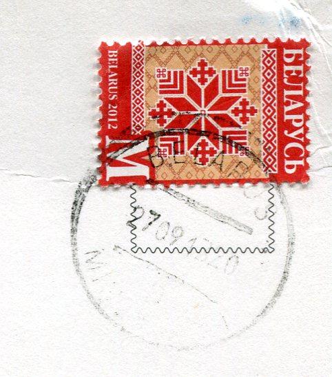 Belarus - Mir Castle stamps