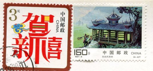 China - Blue and White Porcelain stamps