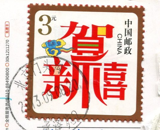 China - Summer stamps