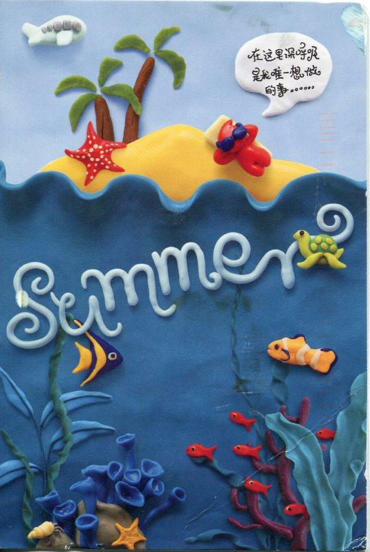 China - Summer
