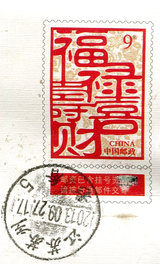 Germany - Berlin Reichstag Kuppel stamps from China