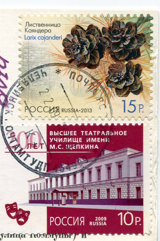Russia - Church stamps