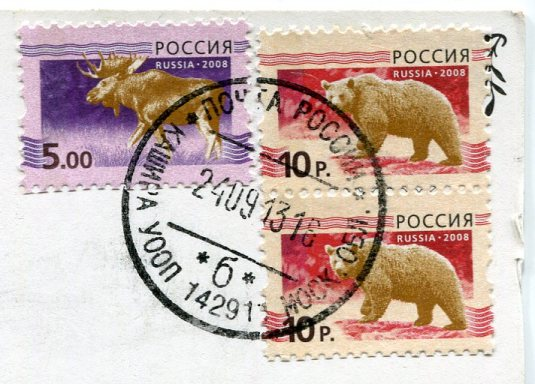 Russia - Folk Figurines stamps
