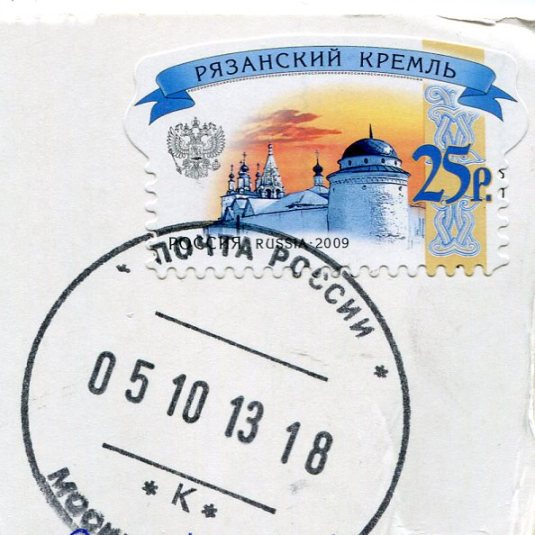 Russia - Map relief stamps