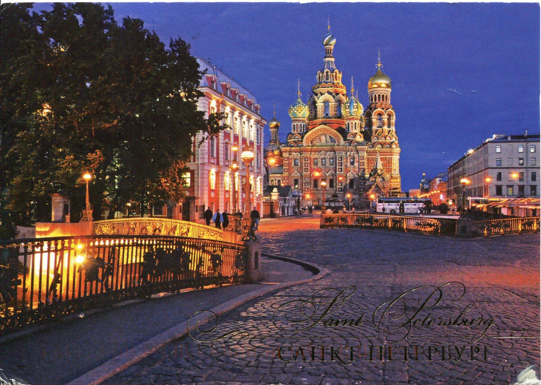 Марта для, открытки ночной петербург