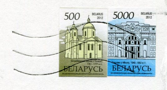 Belarus - Minsk Trinity Suburb stamps