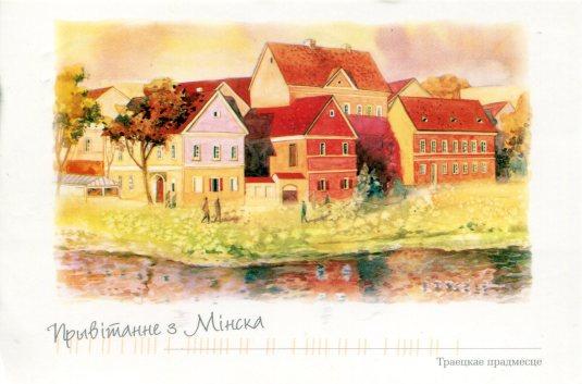 Belarus - Minsk Trinity Suburb