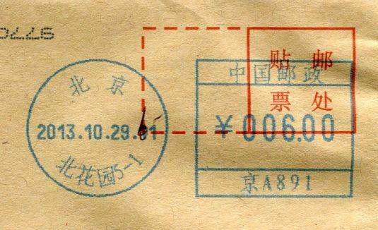 China - Dragon Pattern Robe stamps