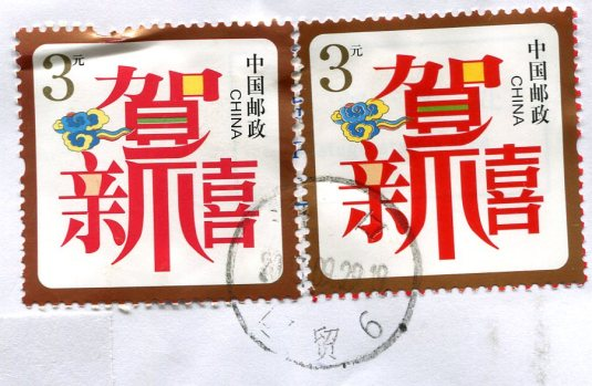 China - Hainan Island stamps