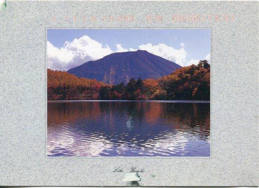 Japan - Lake Yunoko