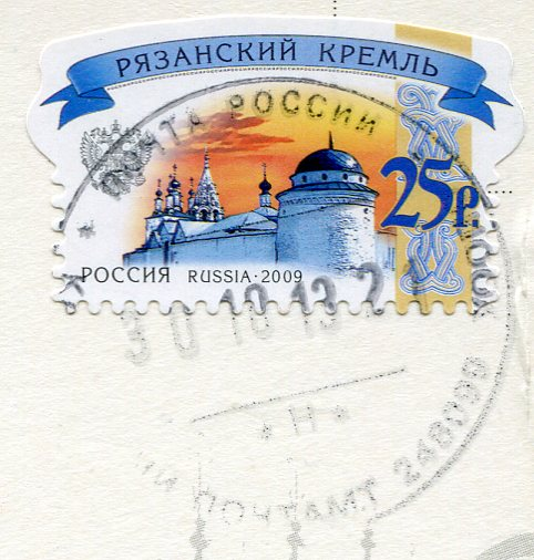 Russia - Moscow - Cath Michael Archangel stamps