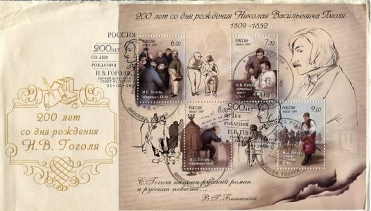 Russia - Peterhof Grand Cascade stamps