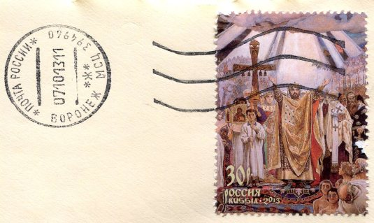 Russia - Voronezh State Opera and Ballet Theatre stamps