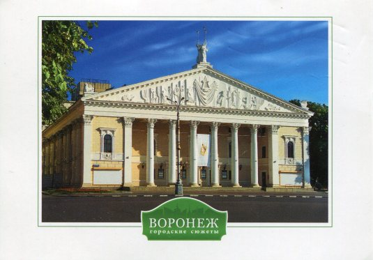 Russia - Voronezh State Opera and Ballet Theatre