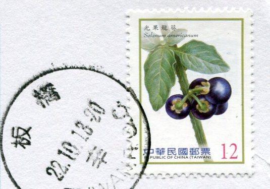 Taiwan - Chung Tai Chan Monastery stamps