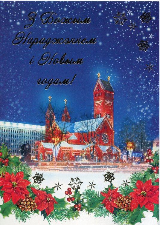 Belarus - Christmas Card