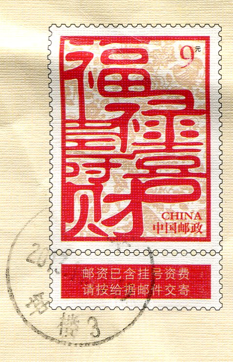 China - Lambs stamps