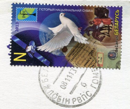 Belarus - Church of Sts Peter and Paul stamps