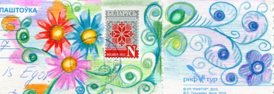 Belarus - Reservation Museum of Culture and History stamps