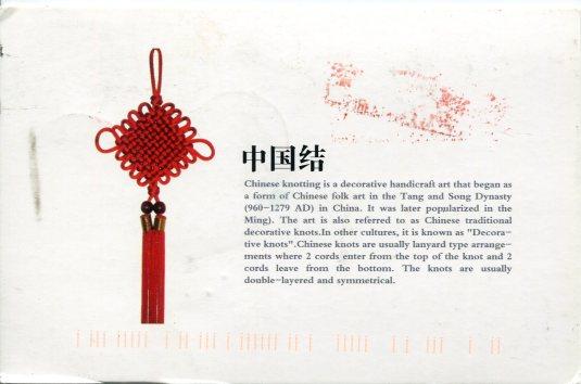 China - Knotting