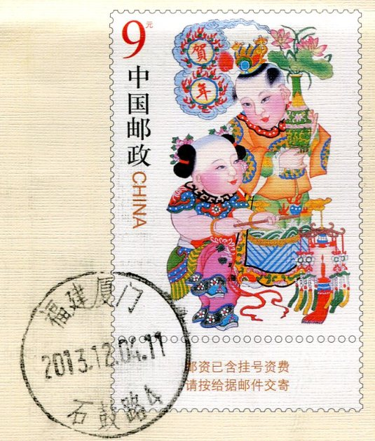 China - Mazu stamps