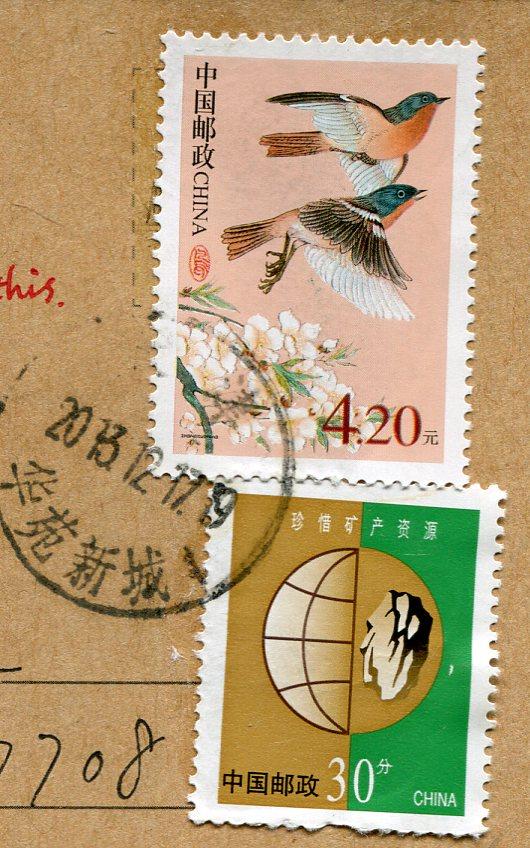 China - Quan Ye Chang stamps