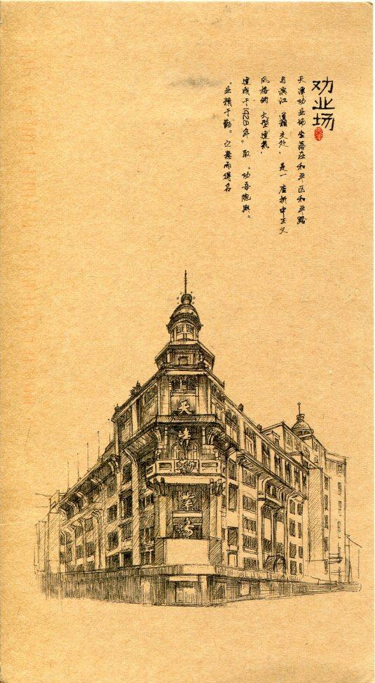 China - Quan Ye Chang