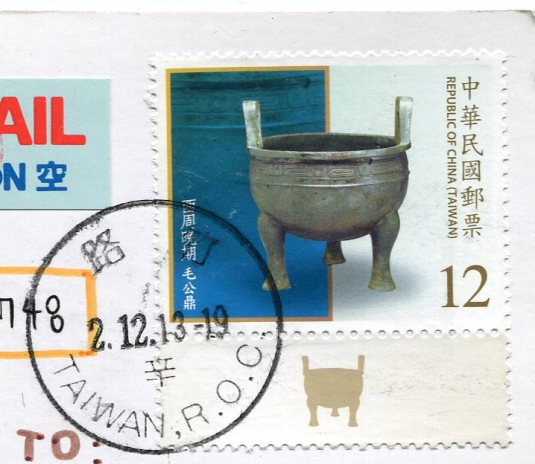 Indonesia - fountain sent from Taiwan stamps