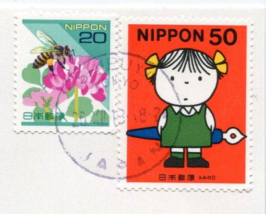 Japan - Mt Fuji aerial stamps