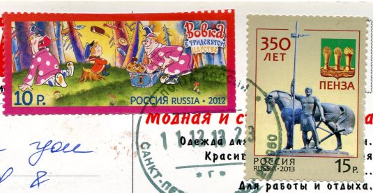 Russia - Unknown stamps
