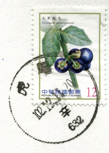 Taiwan - Alishan Forest Railway stamps