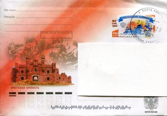 Russia - New Years Traditions stamps - Brest Castle