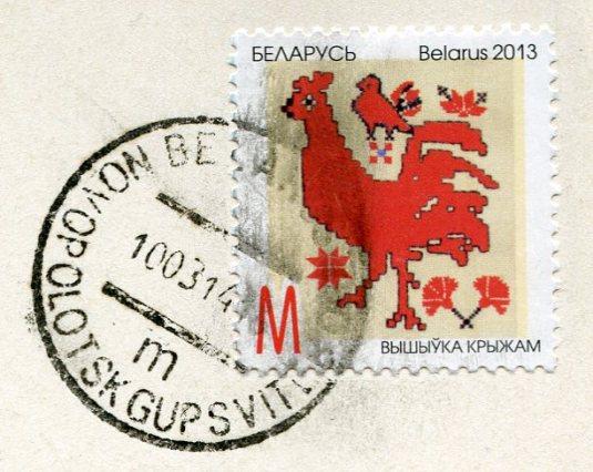 Belarus - Vasnetsov Three Princesses stamps