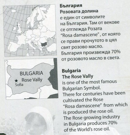 Bulgaria - Land of Roses back