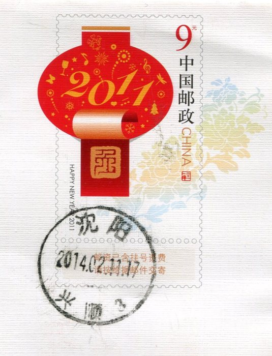 China - Bronze Vessel stamps