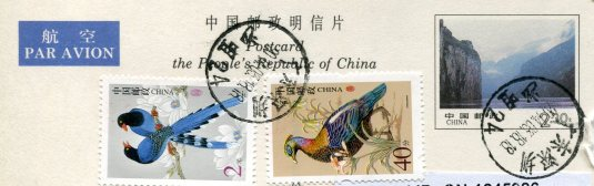 China - Hubei Three Gorges of Yangtze stamps