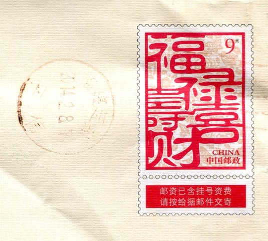 China - Monkey Kingstamps