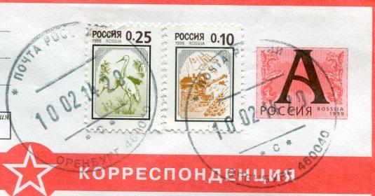 Russia - Daria Bulicheva card stamps 1