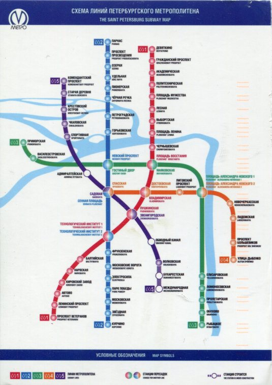 Russia - Map St Petersburg Metro