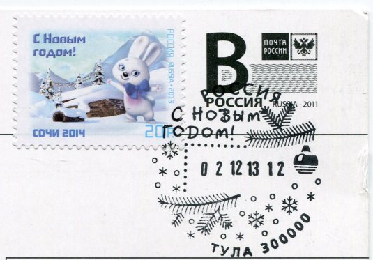 Russia - Merry Christmas stamps