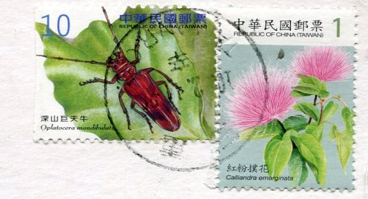 Taiwan - Tamsui Fishing boat stamps