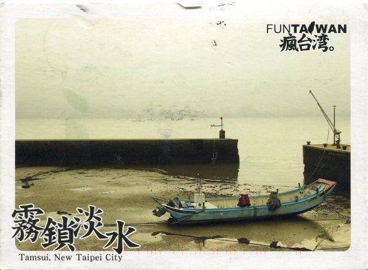 Taiwan - Tamsui Fishing boat