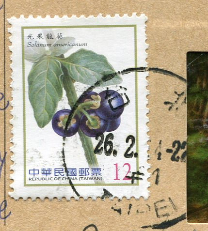 Taiwan - Train Illustration stamps