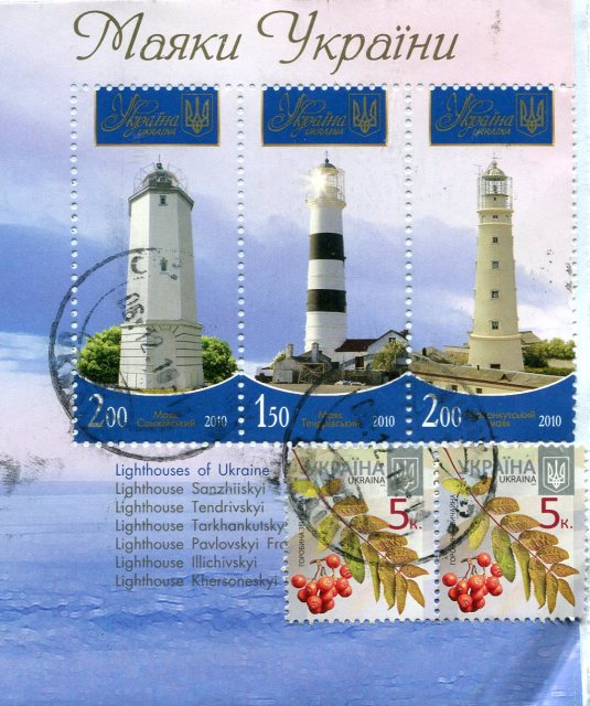 Ukraine - Chernihiv stamps Lighthouse
