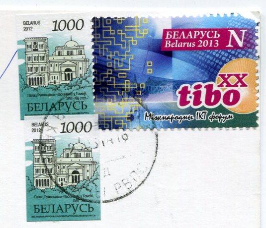 Belarus - Minsk Arena stamps