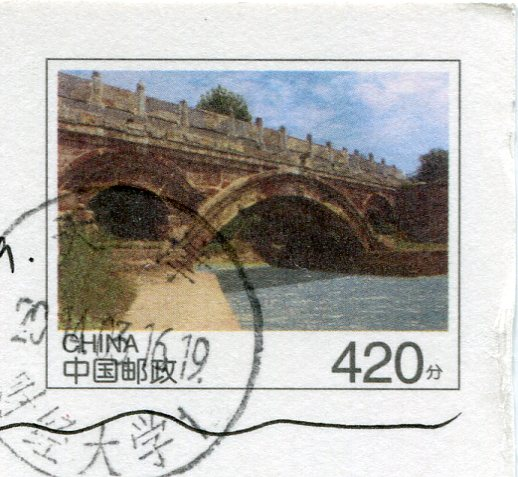China - Xiaoshang Bridge stamps