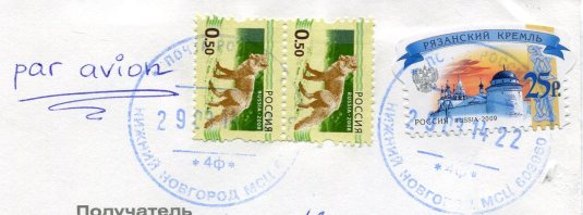 Russia - Autumn bridge stamps