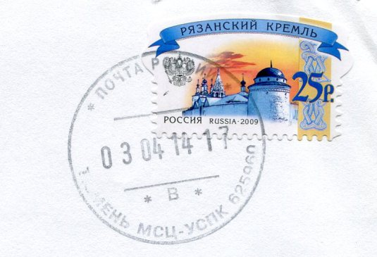 Russia - Holy Trinity Cathedral Tymmen stamps